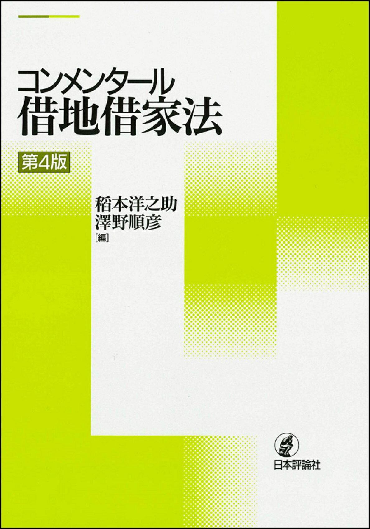 コンメンタール借地借家法 第4版 (新・コンメンタールシリーズ)
