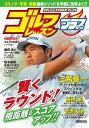 ゴルフレッスンプラス Vol.10 日本文芸社 9784537123906