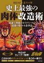 RIZAP×北斗の拳史上最強の肉体改造術 最速で理想のカラダをつくる最強の筋トレ&食事法  /日本文芸社/RIZAP画像