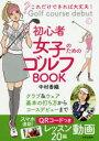 これだけできれば大丈夫!初心者女子のためのゴルフBOOK /日本文芸社/中村香織 日本文芸社 9784537216349