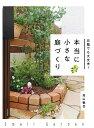 日陰にも強い 小さな庭のつくりかた 日本文芸社 9784537218800
