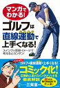 マンガでわかる! ゴルフは直線運動で上手くなる! 日本文芸社 9784537219081