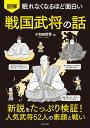 眠れなくなるほど面白い 図解 戦国武将の話 日本文芸社 9784537219128
