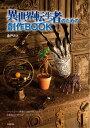 異世界転生者のための創作BOOK 日本文芸社 9784537219142