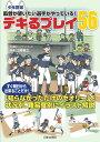 少年野球 監督が使いたい選手がやっている! デキるプレイ58 日本文芸社 9784537219173