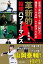 革新的投球パフォーマンス 日本文芸社 9784537219180