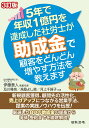 3訂版 5年で年収1億円を達成した社労士が助成金で顧客をどんどん増やす方法を教えます 日本法令 9784539728475