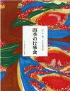 四季の行事食 農山漁村文化協会 9784540191961