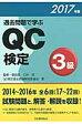 過去問題で学ぶQC検定3級  2017年版 /日本規格協会/QC検定過去問題解説委員会