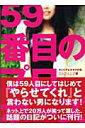 59番目のプロポ-ズ キャリアとオタクの恋  /美術出版社/アルテイシア