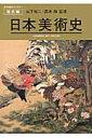 日本美術史   /美術出版社/山下裕二
