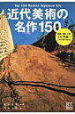 近代美術の名作150   /美術出版社/美術手帖編集部
