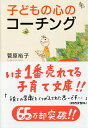 子どもの心のコ-チング 一人で考え、一人でできる子の育て方  /PHP研究所/菅原裕子