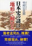 日本史の謎は「地形」で解ける   /PHP研究所/竹村公太郎