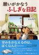 願いがかなうふしぎな日記   /PHP研究所/本田有明