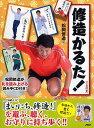 修造かるた!(CD付き)   /PHP研究所/松岡修造