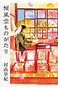 桜風堂ものがたり   /PHP研究所/村山早紀