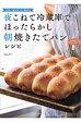 日本一適当なパン教室の夜こねて冷蔵庫でほったらかし朝焼きたてパンレシピ   /PHPエディタ-ズ・グル-プ/Backe晶子