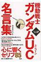 機動戦士ガンダムUC名言集   /PHP研究所/ライブ