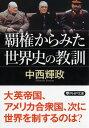 日本人として知っておきたい世界史の教訓(仮) PHP研究所 9784569901275
