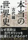 日本人だけが知らない「世界史」古代編(仮) PHP研究所 9784569901787