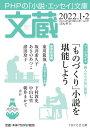 文蔵2022.1・2 PHP研究所 9784569901800