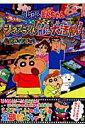 クレヨンしんちゃん嵐を呼ぶシネマランドカチンコガチンコ大活劇!公式ガイドブック Nintendo DS  /双葉社/不知火プロ画像