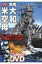 戦艦大和vs米空母   /双葉社画像