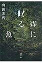 森に眠る魚   /双葉社/角田光代