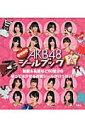 AKB48きせかえシ-ルブックチ-ムA   /双葉社