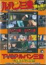 DVD>TVSPルパン三世イッキ見スペシャル!!! お宝返却大作戦!!&盗まれたルパン~コピーキャット  /双葉社/モンキー・パンチ