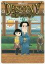 映画「DESTINY鎌倉ものがたり」原作エピソード集  下 /双葉社/西岸良平画像