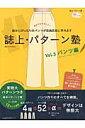 誌上・パターン塾 パンツ編 vol.3 /文化出版局
