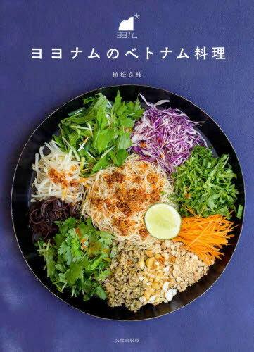 ヨヨナムのベトナム料理