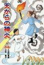 天からの神火 /文研出版/久保田香里 文研出版 9784580823440