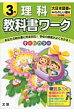 教科書ワ-ク理科3年 大日本図書版新版たのしい理科完全準拠  /文理