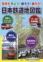 電車を見よう!撮ろう!乗ろう!日本鉄道地図鑑 /平凡社/地理情報開発 平凡社 9784582407471
