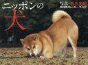 ニッポンの犬カレンダー 2019 /平凡社/岩合光昭 平凡社 9784582645897