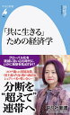 「共に生きる」ための経済学 平凡社 9784582858204