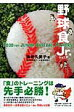 野球食Jr.   /ベ-スボ-ル・マガジン社/海老久美子