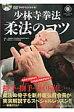 少林寺拳法柔法のコツ DVDでよくわかる!  /ベ-スボ-ル・マガジン社/少林寺拳法連盟
