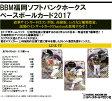 福岡ソフトバンクホークス  2017 /ベ-スボ-ル・マガジン社