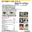 BBMベースボールカード2ndバージョンBOX  2017 /ベ-スボ-ル・マガジン社
