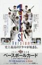 BBMベースボールカード1stバージョン 2021 /ベ-スボ-ル・マガジン社 ベースボール・マガジン社