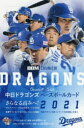 中日ドラゴンズベースボールカード 2021 /ベ-スボ-ル・マガジン社 ベースボール・マガジン社