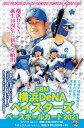 横浜DeNAベイスターズベースボールカード 2021 /ベ-スボ-ル・マガジン社 ベースボール・マガジン社