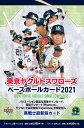 BBM東京ヤクルトスワローズベースボールカード 2021 /ベ-スボ-ル・マガジン社 ベースボール・マガジン社