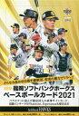 福岡ソフトバンクホークスベースボールカード 2021 /ベ-スボ-ル・マガジン社 ベースボール・マガジン社