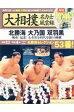 大相撲名力士風雲録 月刊DVDマガジン 20 /ベ-スボ-ル・マガジン社