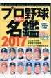 プロ野球カラー名鑑  2017 /ベ-スボ-ル・マガジン社